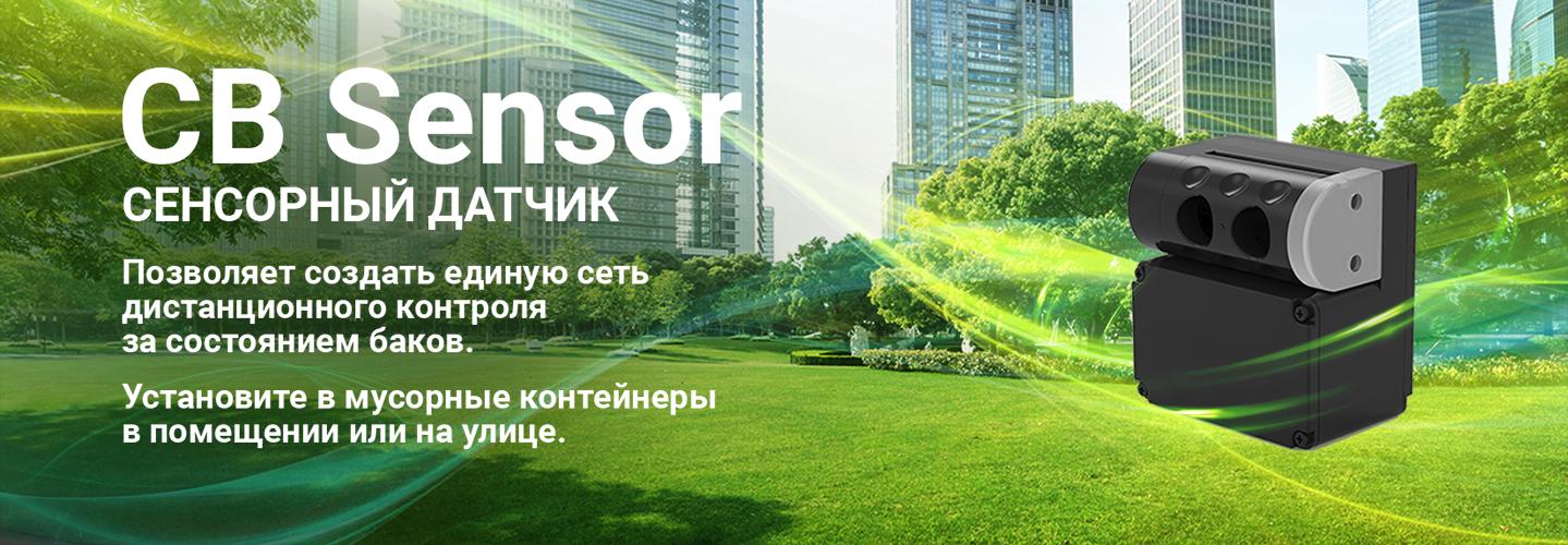 CB Sensor Сенсорный детчик. Позволяет создать единую сеть дистанционного контроля за состоянием баков